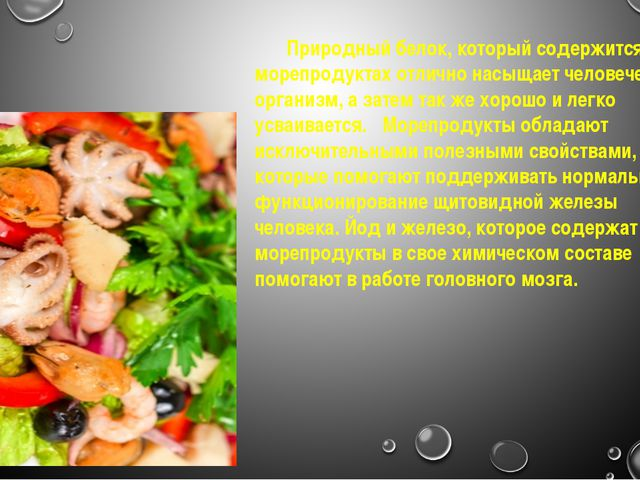 Природный белок, который содержится в морепродуктах отлично насыщает человеч...