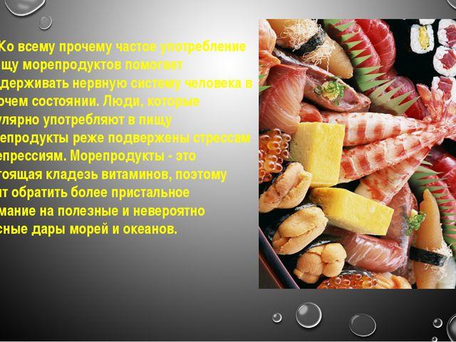 Ко всему прочему частое употребление в пищу морепродуктов помогает поддержив...