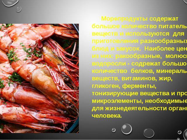 Морепродукты содержат большое количество питательных веществ и используются...