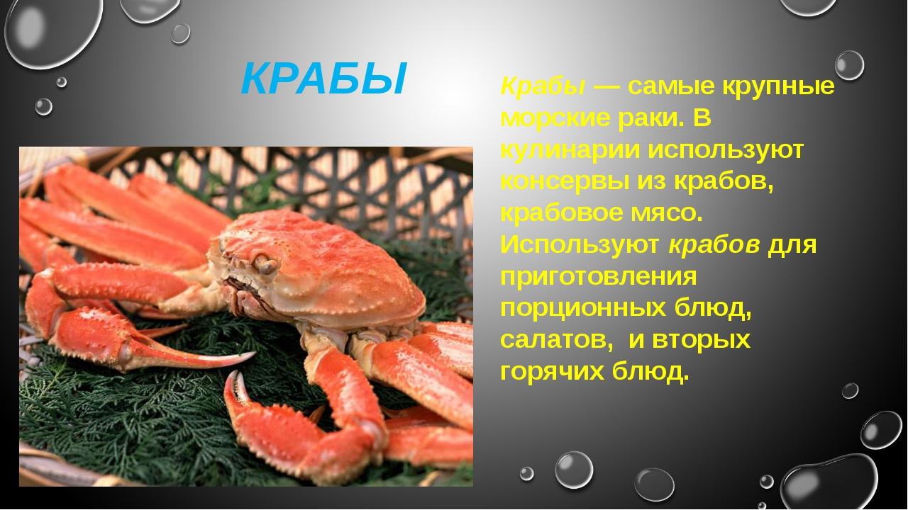 Крабы— самые крупные морские раки. В кулинарии используют консервы из крабов...