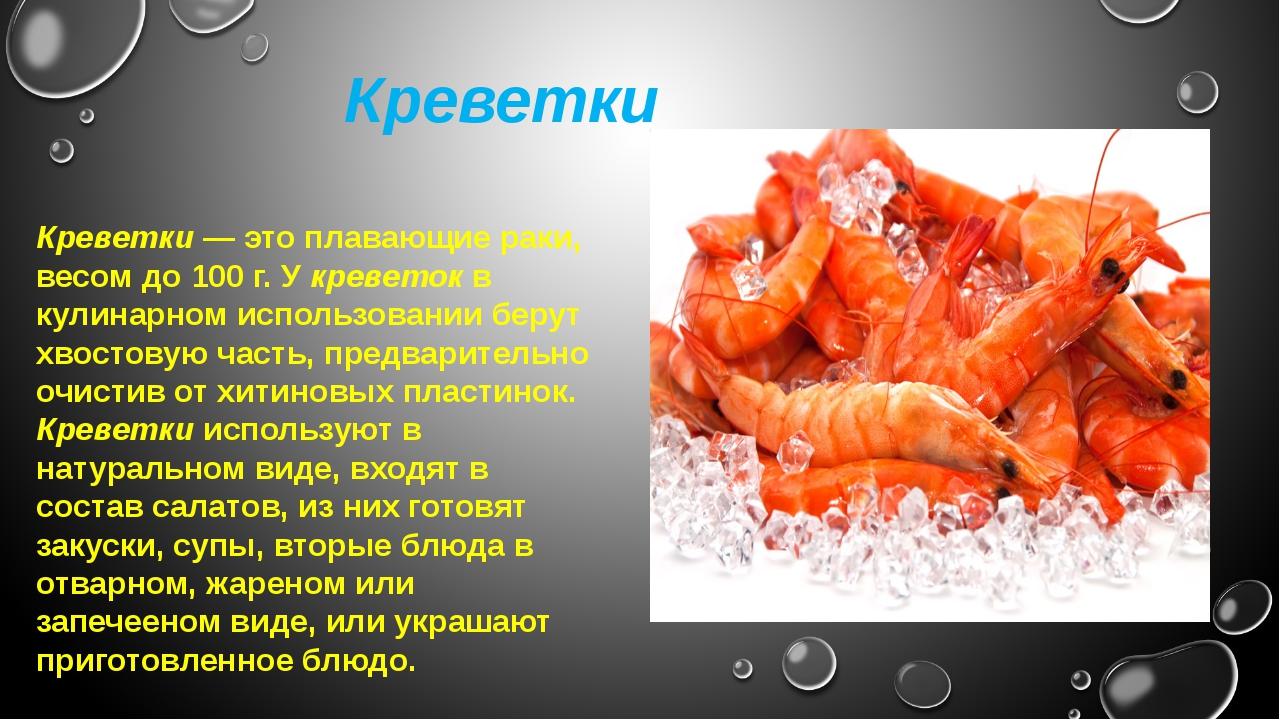 Креветки— это плавающие раки, весом до 100 г. Укреветокв кулинарном исполь...
