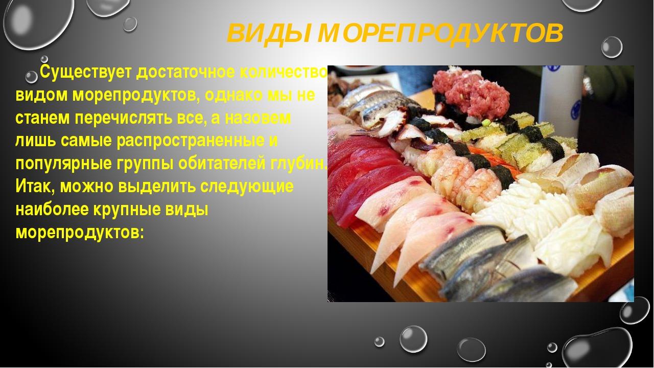 Существует достаточное количество видом морепродуктов, однако мы не станем п...