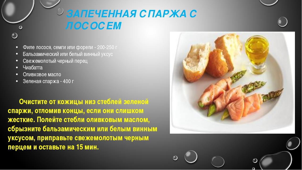 Филе лосося, семги или форели - 200-250 г Бальзамический или белый винный укс...
