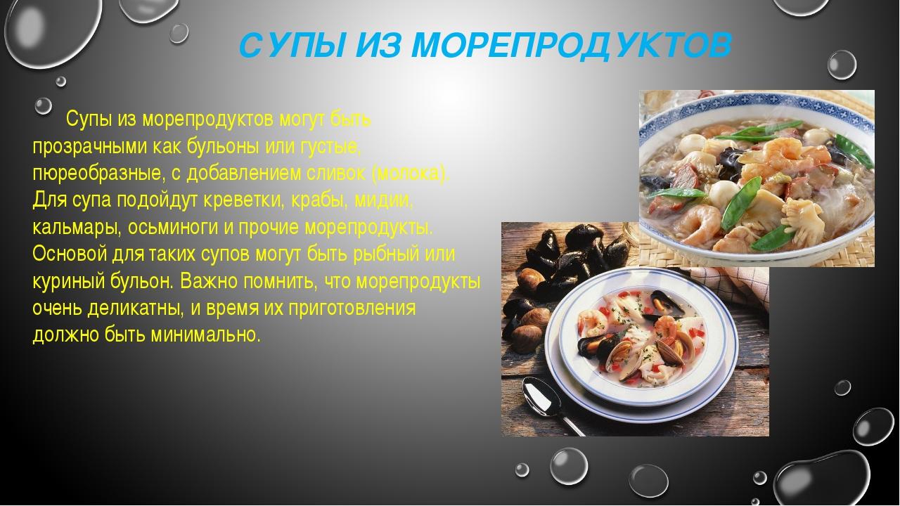 СУПЫ ИЗ МОРЕПРОДУКТОВ Супы из морепродуктов могут быть прозрачными как бульо...