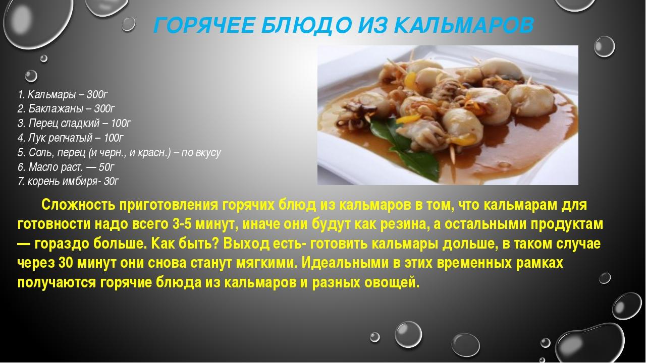 Рецепт горячего из кальмаров