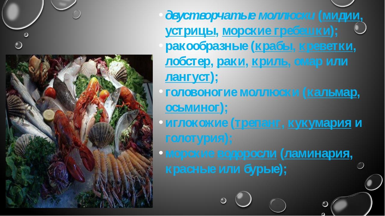 двустворчатые моллюски (мидии,устрицы,морские гребешки); ракообразные (краб...
