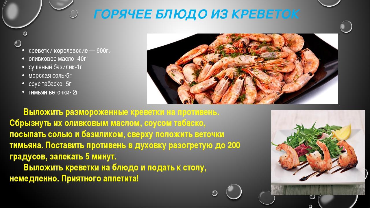 креветки королевские — 600г. оливковое масло- 40г сушеный базилик-1г морская...