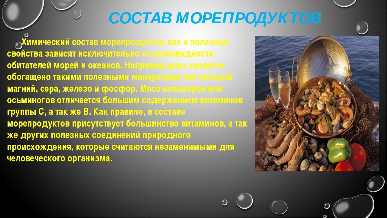Химический состав морепродуктов, как и полезные свойства зависят исключитель...