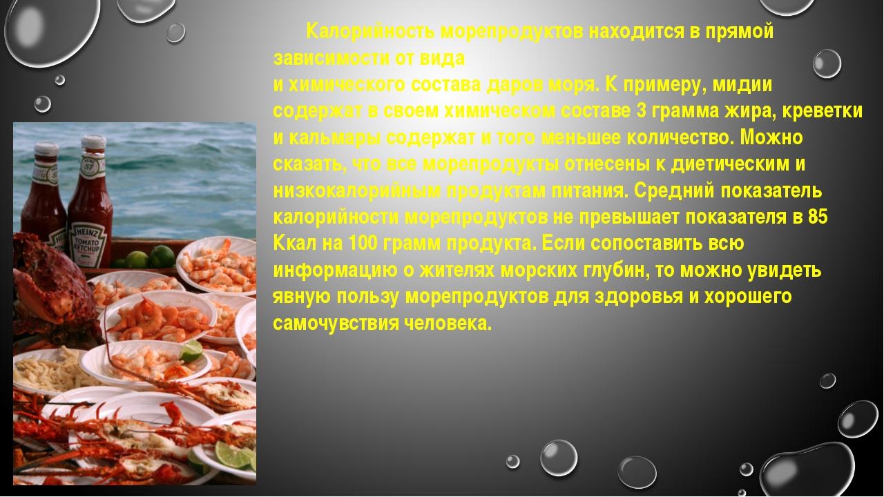 Калорийность морепродуктов находится в прямой зависимости от вида и химическ...