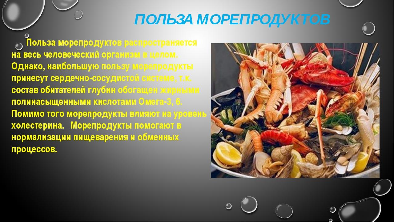 Польза морепродуктов распространяется на весь человеческий организм в целом....