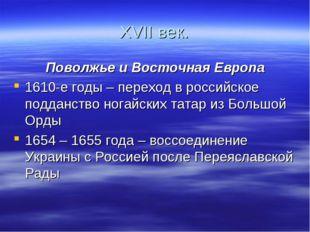 XVII век. Поволжье и Восточная Европа 1610-е годы – переход в российское подд