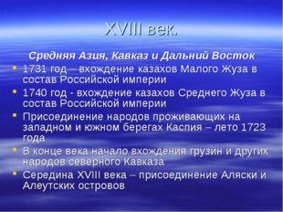 XVIII век. Средняя Азия, Кавказ и Дальний Восток 1731 год – вхождение казахов