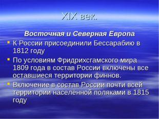 XIX век. Восточная и Северная Европа К России присоединили Бессарабию в 1812
