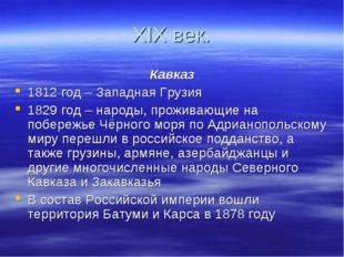 XIX век. Кавказ 1812 год – Западная Грузия 1829 год – народы, проживающие на