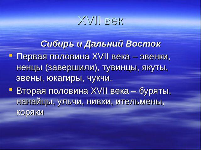 XVII век Сибирь и Дальний Восток Первая половина XVII века – эвенки, ненцы (з...
