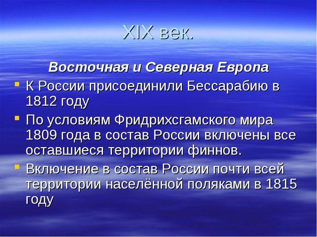 XIX век. Восточная и Северная Европа К России присоединили Бессарабию в 1812...