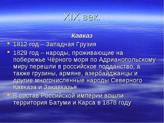 XIX век. Кавказ 1812 год – Западная Грузия 1829 год – народы, проживающие на...