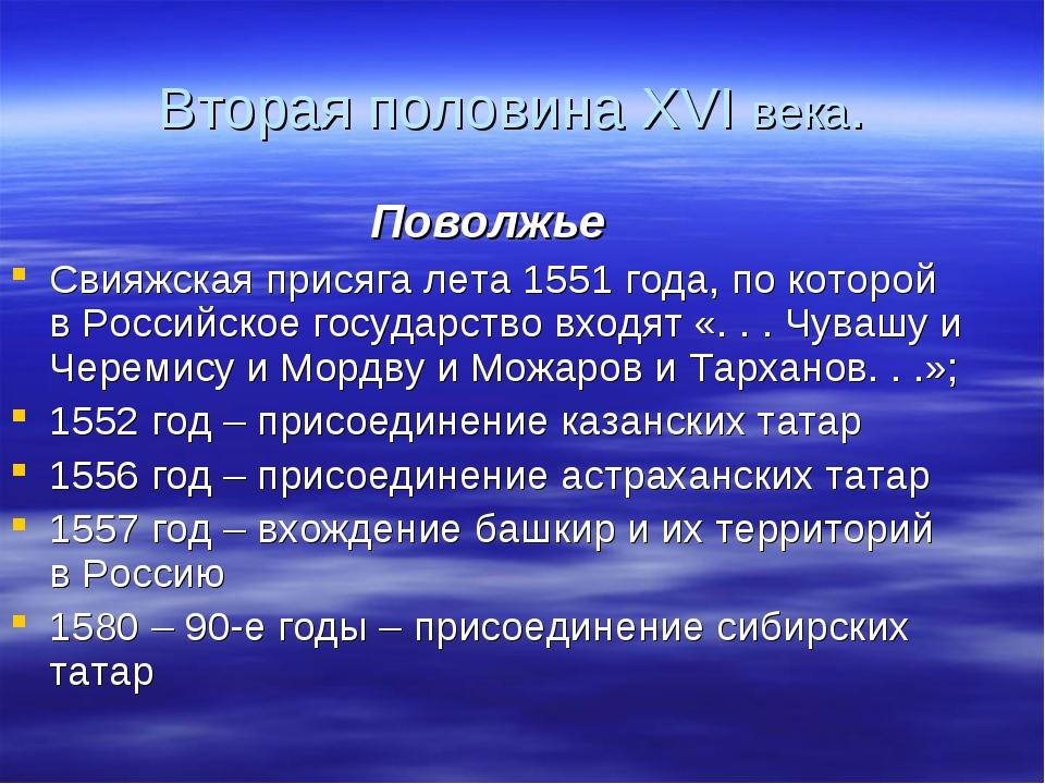 Вторая половина XVI века. Поволжье Свияжская присяга лета 1551 года, по котор...