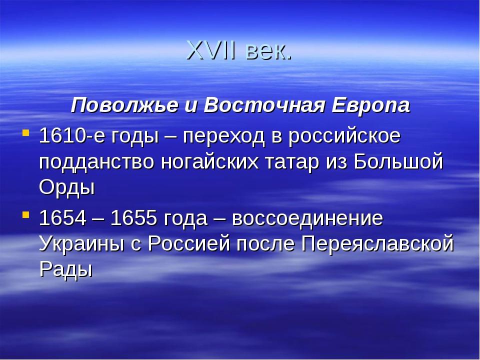 XVII век. Поволжье и Восточная Европа 1610-е годы – переход в российское подд...