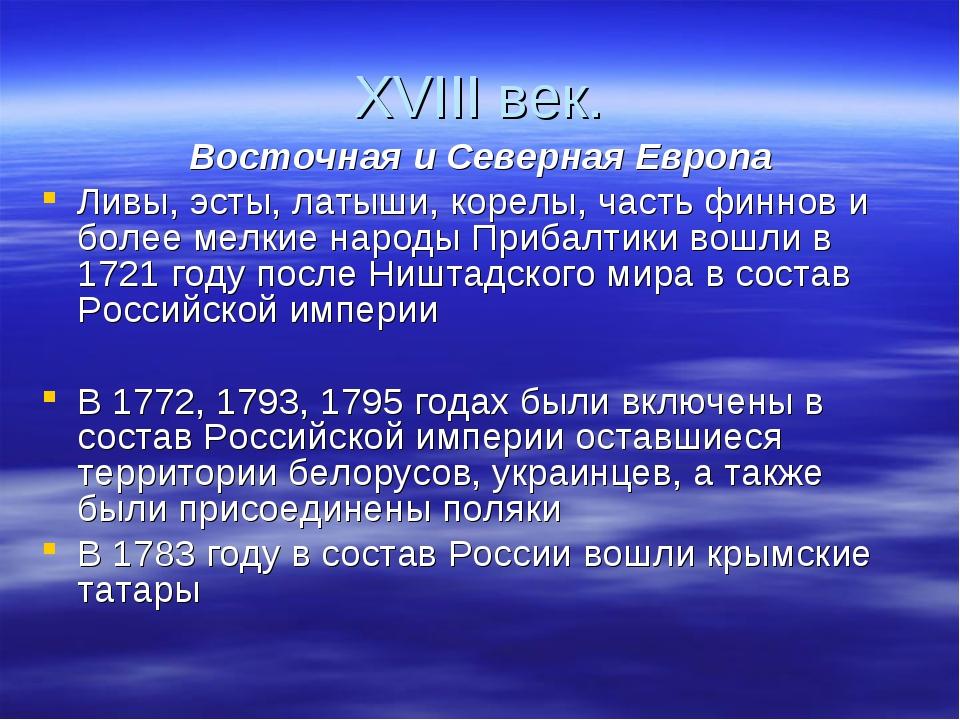 XVIII век. Восточная и Северная Европа Ливы, эсты, латыши, корелы, часть финн...