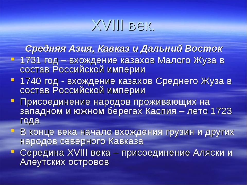 XVIII век. Средняя Азия, Кавказ и Дальний Восток 1731 год – вхождение казахов...