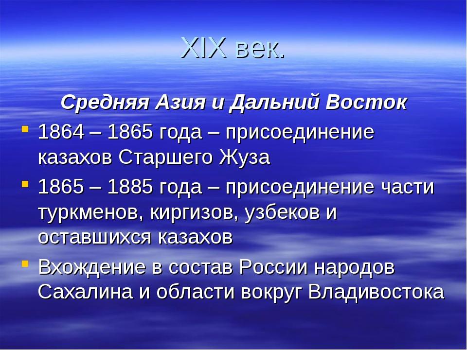 XIX век. Средняя Азия и Дальний Восток 1864 – 1865 года – присоединение казах...