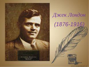 Джек Лондон (1876-1916)