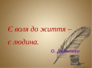 Є воля до життя – є людина. О. Довженко