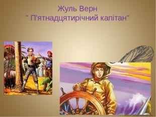 """Жуль Верн """" П'ятнадцятирічний капітан"""""""