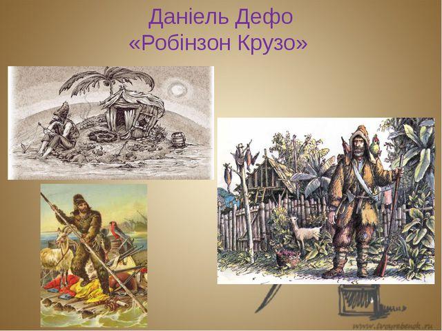 Даніель Дефо «Робінзон Крузо»