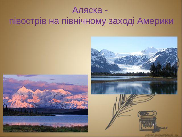 Аляска - півострів на північному заході Америки