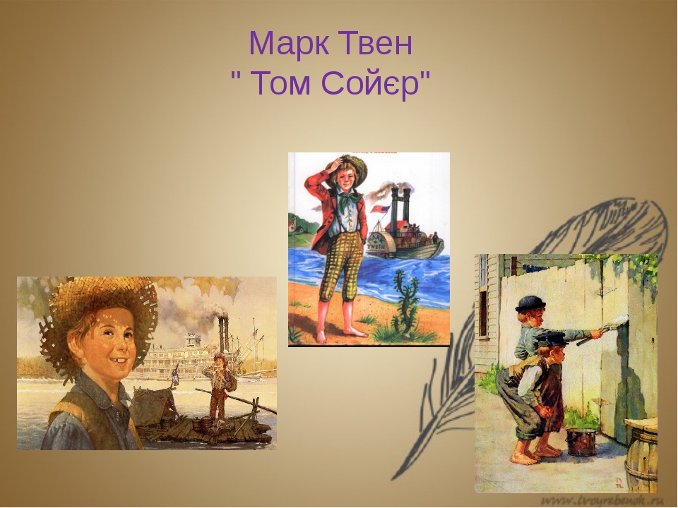 "Марк Твен "" Том Сойєр"""