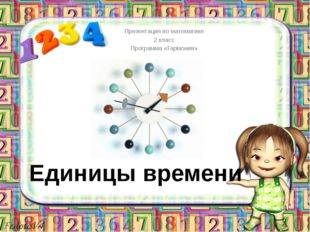 Единицы времени Презентация по математике 2 класс Программа «Гармония»