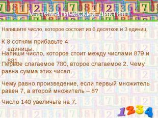 Напишите число, которое состоит из 6 десятков и 3 единиц. Напиши число, котор