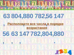 Математический диктант 63, 804, 880, 782, 56, 147. Расположите все числа в по