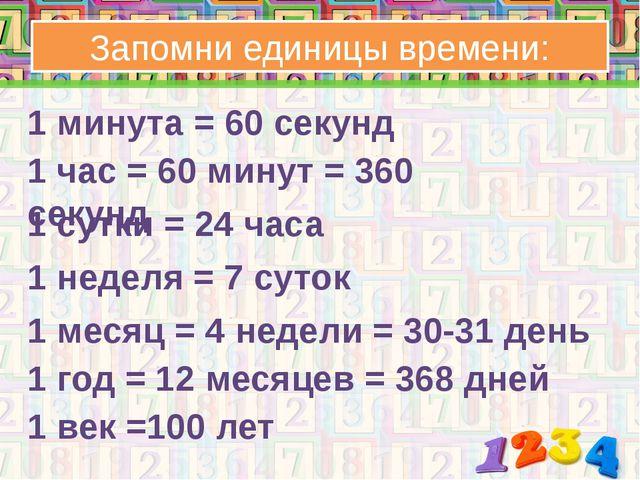 Запомни единицы времени: 1 минута = 60 секунд 1 час = 60 минут = 360 секунд 1...