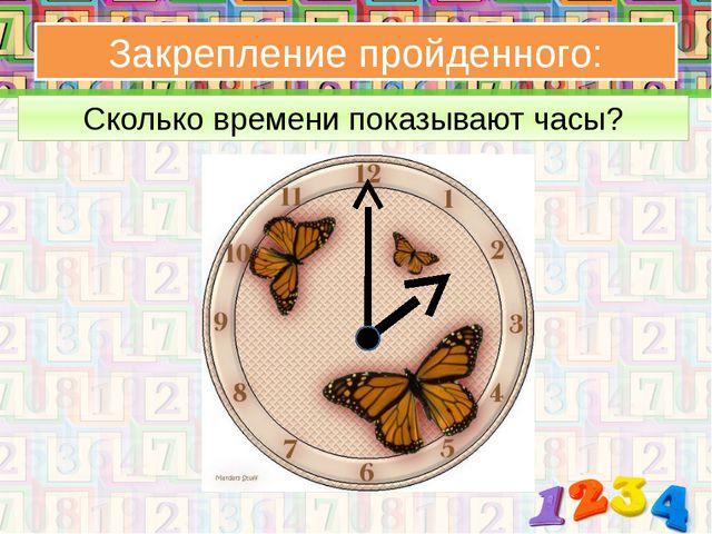 Сколько времени показывают часы? Закрепление пройденного: