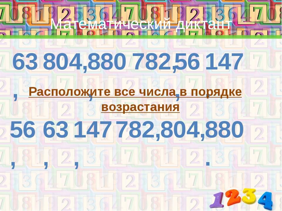 Математический диктант 63, 804, 880, 782, 56, 147. Расположите все числа в по...