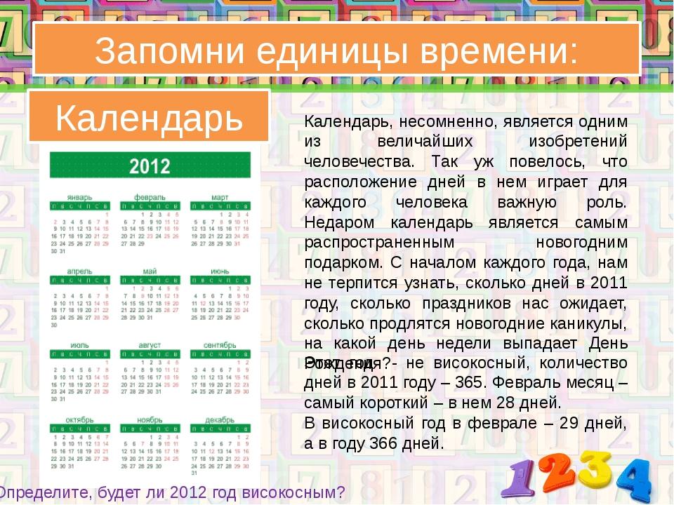 Запомни единицы времени: Календарь Календарь, несомненно, является одним из в...