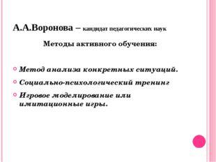 А.А.Воронова – кандидат педагогических наук Методы активного обучения: Метод