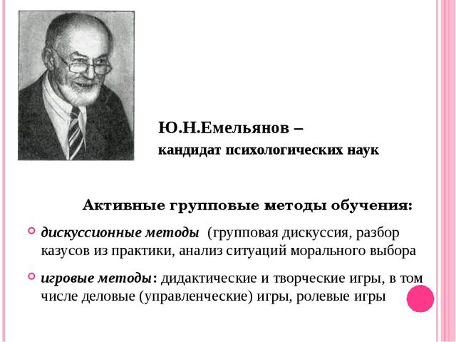 Ю.Н.Емельянов – кандидат психологических наук Активные групповые методы обуч...