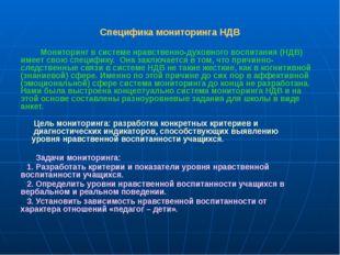 Специфика мониторинга НДВ Мониторинг в системе нравственно-духовного воспитан