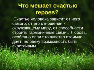 Что мешает счастью героев? Счастье человека зависит от него самого, от его о