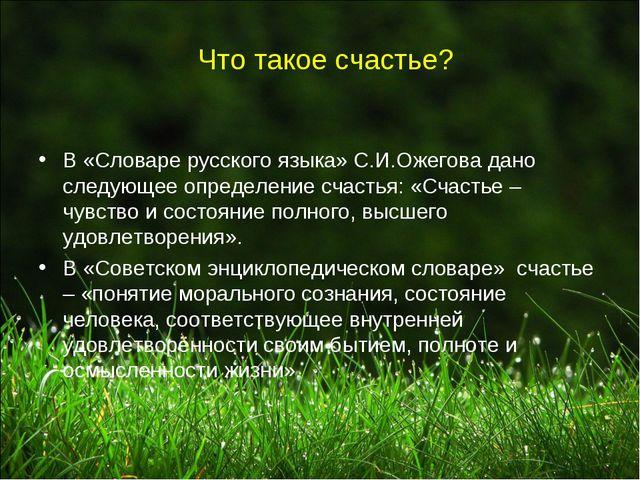 Что такое счастье? В «Словаре русского языка» С.И.Ожегова дано следующее опре...