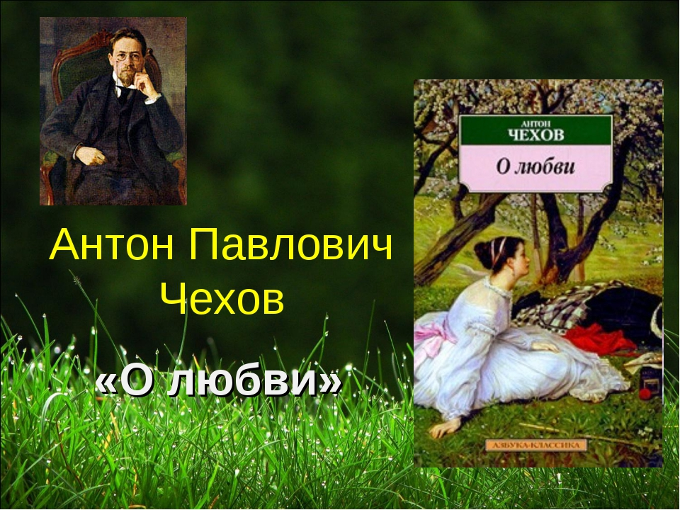 Антон Павлович Чехов «О любви»
