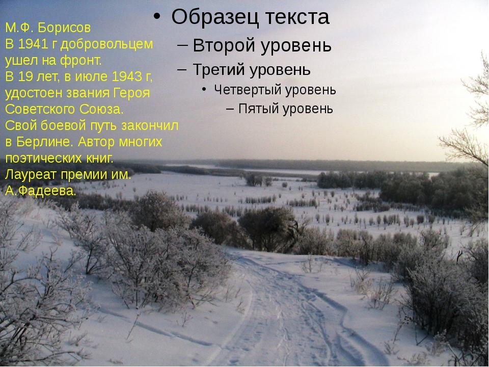 М.Ф. Борисов В 1941 г добровольцем ушел на фронт. В 19 лет, в июле 1943 г, уд...