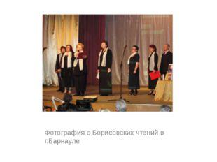 Фотография с Борисовских чтений в г.Барнауле