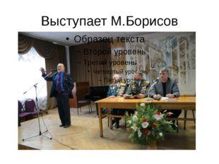 Выступает М.Борисов