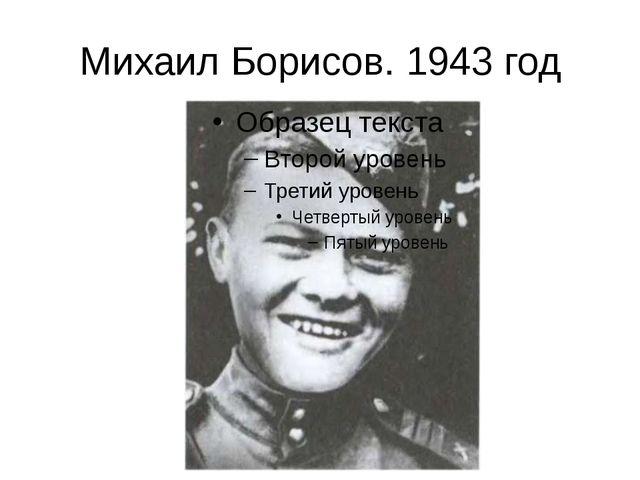 Михаил Борисов. 1943 год