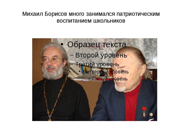 Михаил Борисов много занимался патриотическим воспитанием школьников
